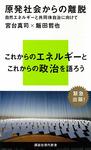 原発社会からの離脱 自然エネルギーと共同体自治に向けて-電子書籍