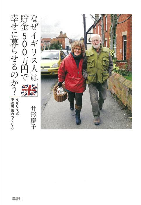 なぜイギリス人は貯金500万円で幸せに暮らせるのか? イギリス式 中流老後のつくり方拡大写真