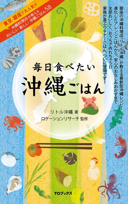 毎日食べたい沖縄ごはん-電子書籍-拡大画像