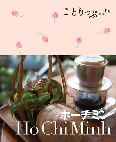 ことりっぷ海外版 ホーチミン-電子書籍