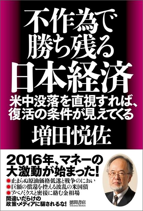 不作為で勝ち残る日本経済 米中没落を直視すれば、復活の条件が見えてくる拡大写真