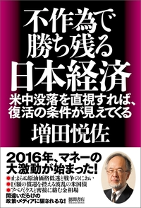 不作為で勝ち残る日本経済 米中没落を直視すれば、復活の条件が見えてくる-電子書籍