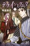 テラ・インコグニタ 1-電子書籍