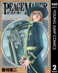 PEACE MAKER 2-電子書籍