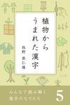 みんなで読み解く漢字のなりたち5 植物からうまれた漢字-電子書籍