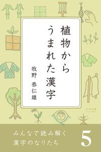 みんなで読み解く漢字のなりたち5 植物からうまれた漢字