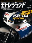 モトレジェンド Vol.8 '88ホンダNSR250R編-電子書籍