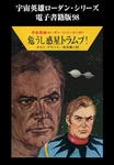 宇宙英雄ローダン・シリーズ 電子書籍版98 危うし惑星トラムプ!-電子書籍
