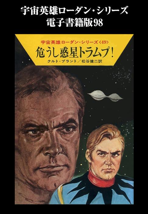 宇宙英雄ローダン・シリーズ 電子書籍版98 危うし惑星トラムプ!拡大写真