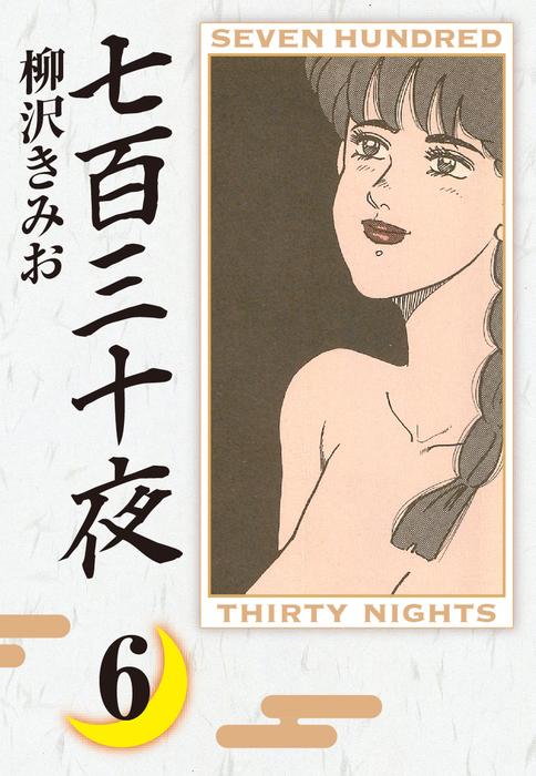 七百三十夜(6)拡大写真