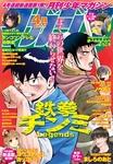 月刊少年マガジン 2017年4月号 [2017年3月6日発売]-電子書籍