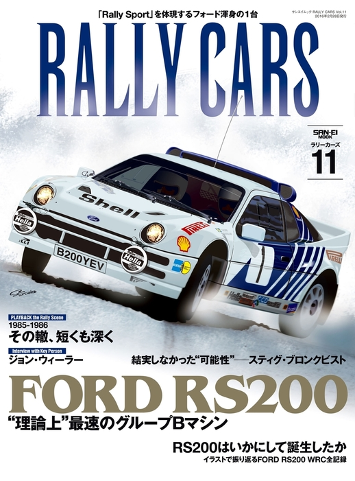 RALLY CARS Vol.11拡大写真