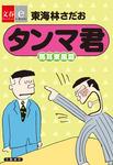 タンマ君 馬耳東風篇【文春e-Books】-電子書籍