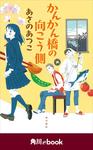 かんかん橋の向こう側 (角川ebook)-電子書籍