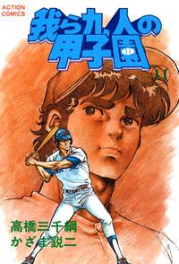 我ら九人の甲子園 / 11-電子書籍