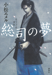 総司の夢-電子書籍