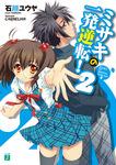 ミサキの一発逆転! 2-電子書籍