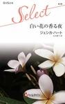白い花の香る夜-電子書籍