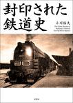 封印された鉄道史-電子書籍
