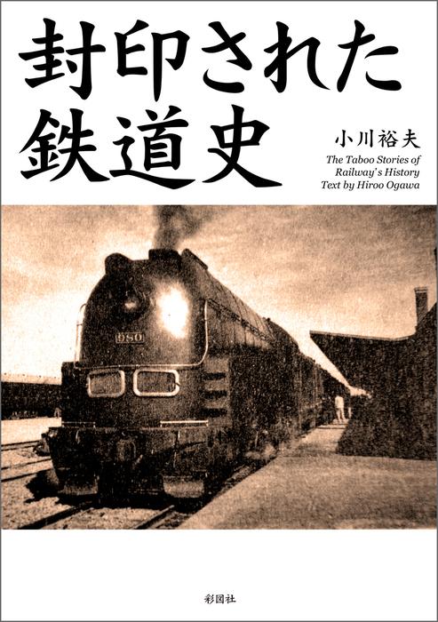 封印された鉄道史拡大写真