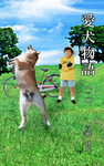 愛犬物語(二)-電子書籍