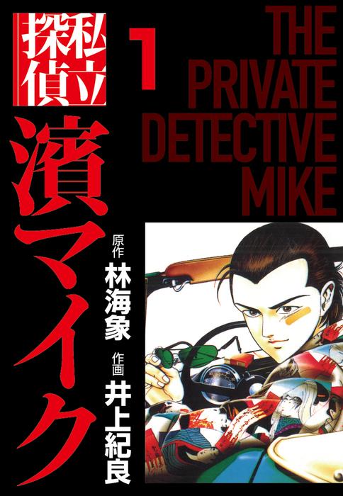 私立探偵濱マイク(1)拡大写真
