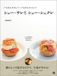 いちばんやさしい!いちばんおいしい! シュー・サレ&シュー・シュクレ-電子書籍