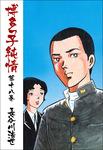 博多っ子純情 18-電子書籍