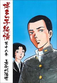 博多っ子純情18-電子書籍