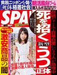 週刊SPA! 2017/5/16号-電子書籍