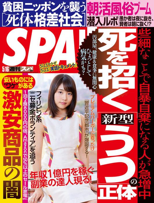 週刊SPA! 2017/5/16号-電子書籍-拡大画像