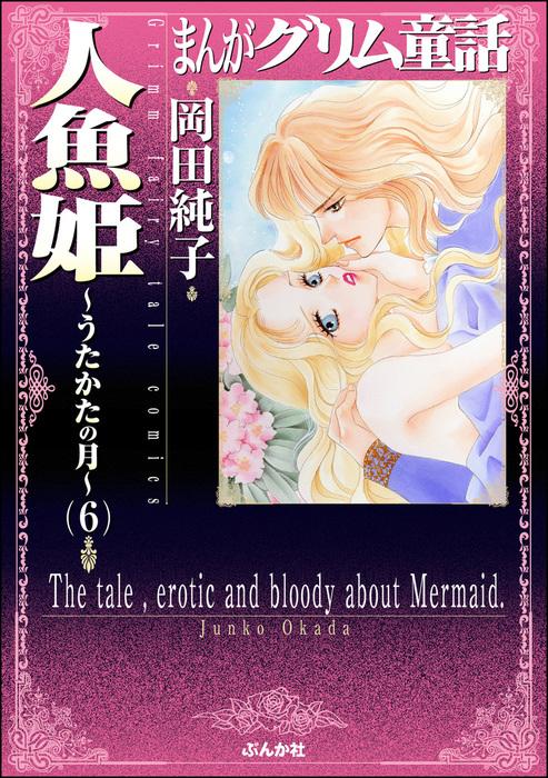 まんがグリム童話 人魚姫~うたかたの月~ 6巻-電子書籍-拡大画像