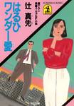 はるひワンダー愛(ラブ)-電子書籍