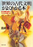 「世界の古代文明」がよくわかる本 巨大神殿の謎からファラオの呪いまで