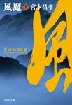 風魔(上)-電子書籍