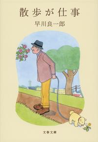 散歩が仕事-電子書籍