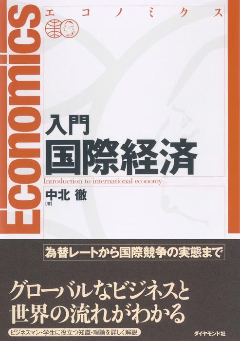 エコノミクス入門国際経済拡大写真