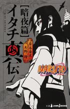 NARUTO―ナルト― イタチ真伝(ジャンプジェイブックスDIGITAL)