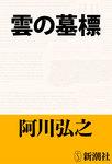 雲の墓標-電子書籍