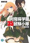 対魔導学園35試験小隊 1.英雄召喚-電子書籍