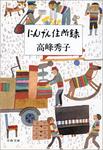 にんげん住所録-電子書籍