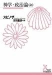 神学・政治論(上)-電子書籍