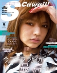 S Cawaii!(エスカワイイ) 2017年5月号-電子書籍