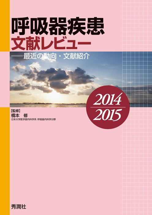 呼吸器疾患文献レビュー 2014~2015 最近の動向・文献紹介-電子書籍-拡大画像