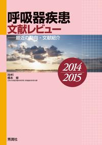 呼吸器疾患文献レビュー 2014~2015 最近の動向・文献紹介-電子書籍