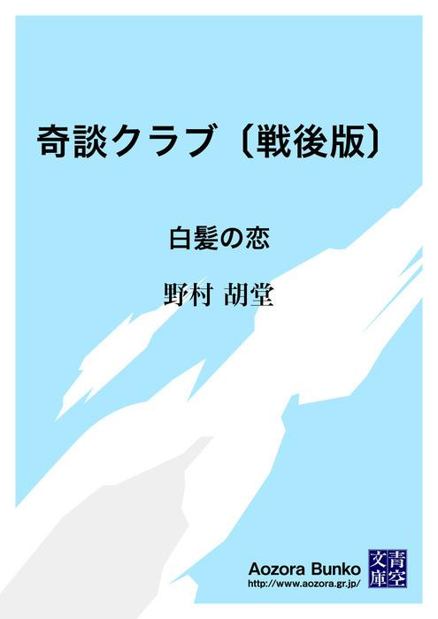 奇談クラブ〔戦後版〕 白髪の恋拡大写真
