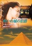 呪いの城の伯爵-電子書籍