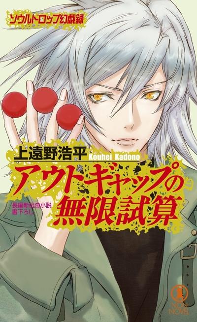 アウトギャップの無限試算/ソウルドロップ幻戯録-電子書籍