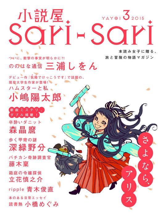 小説屋sari-sari 2015年3月号-電子書籍-拡大画像