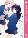 虹色デイズ 5-電子書籍